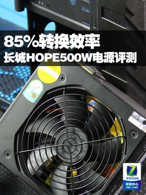 85%转换效率 长城HOPE-6000DS电源评测