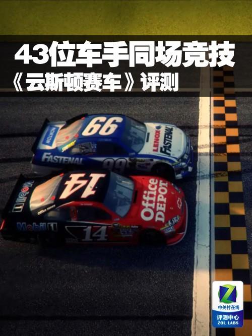 43位车手同场竞技 《云斯顿赛车》评测