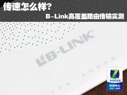 传速怎么样? B-Link高覆盖路由传输实测