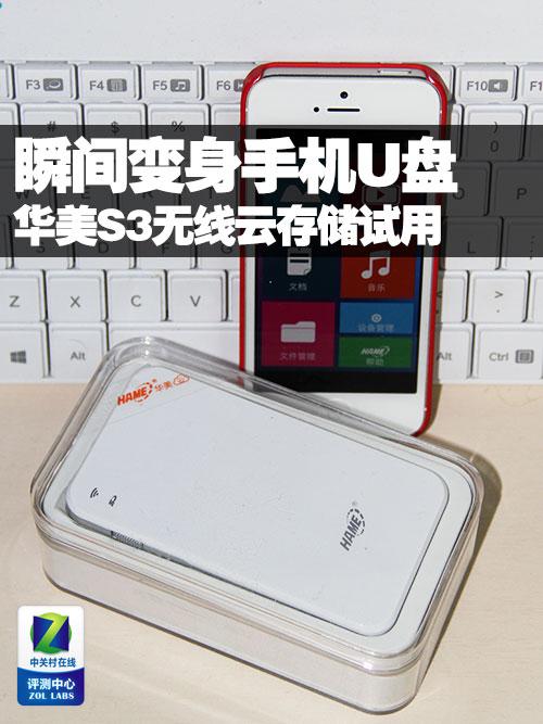 便捷读卡器 手机试用华美S3无线云存储