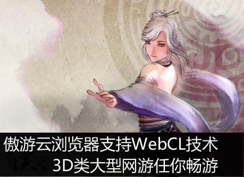 傲游云浏览器支持WebCL技术 3D类大型网游任你畅游