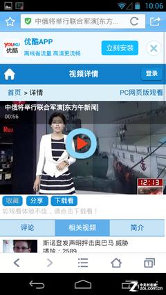 冲浪不误看视频 手机QQ浏览器浮窗视频