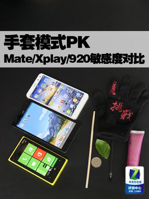 手套模式PK Mate/Xplay/920敏感度对比