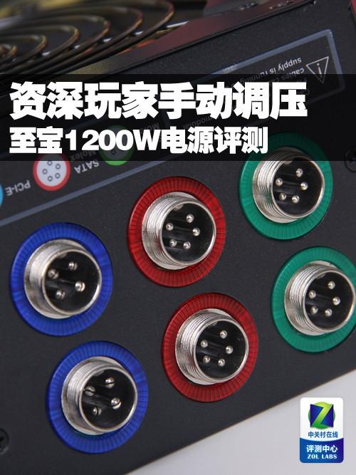 资深玩家手动调压 至宝1200W电源评测