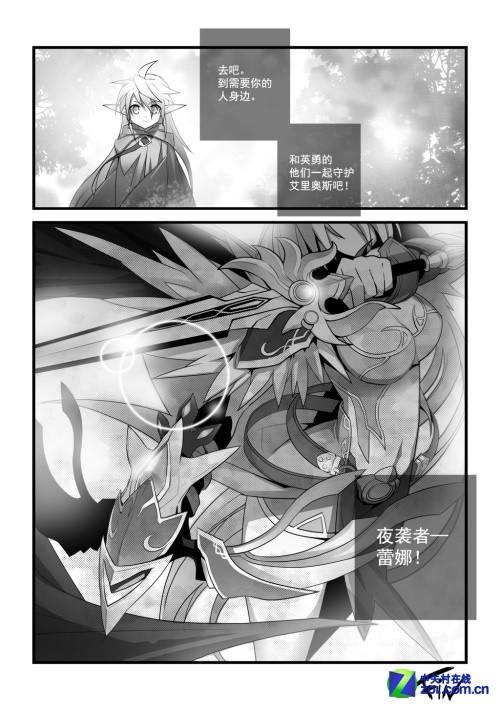 """《艾尔之光》新资料片""""战场武神""""开新区公映"""