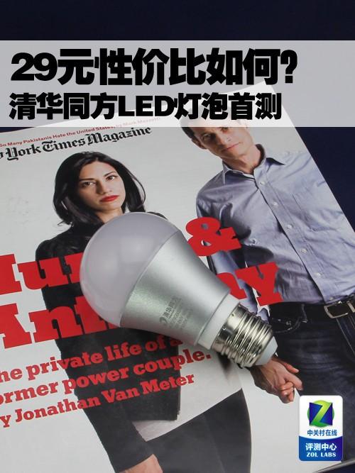 电脑大家灯泡如何 清华同方LED灯首测