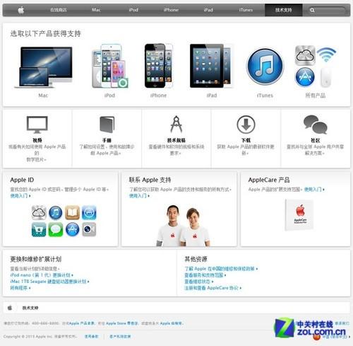 苹果技术支持网站开始走扁平化设计风格