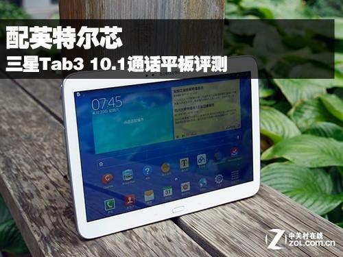 配英特尔芯 三星Tab3 10.1通话平板评测