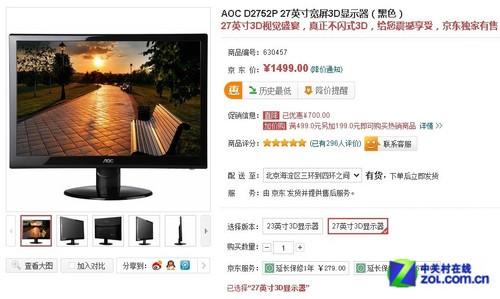 傻眼甩卖价 AOC超值27吋3D液晶1499元