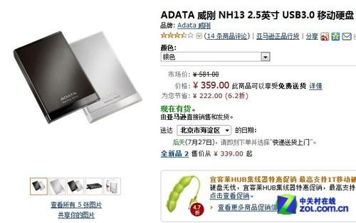低价首选 威刚NH13 USB3.0移动硬盘促销
