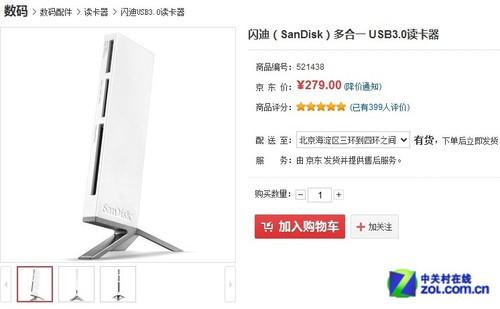实用最好 闪迪USB3.0读卡器京东特价