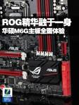 ROG精华融于一身 华硕M6G主板全面体验