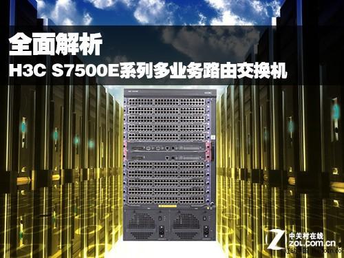 解析H3C S7500E系列多业务路由交换机