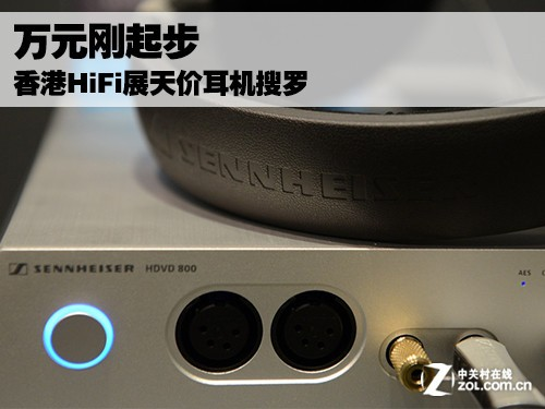 万元刚起步 香港HiFi展天价耳机搜罗