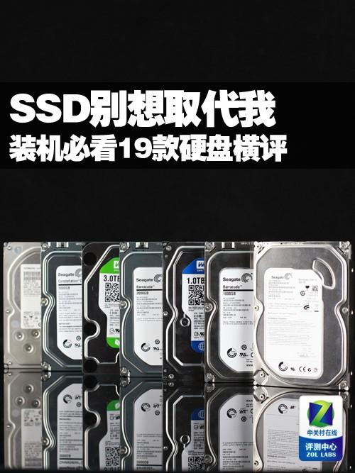 SSD别想取代我 装机必看19款硬盘横评