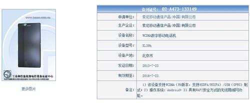 索尼XL39h获国内入网许可 或将近期上市