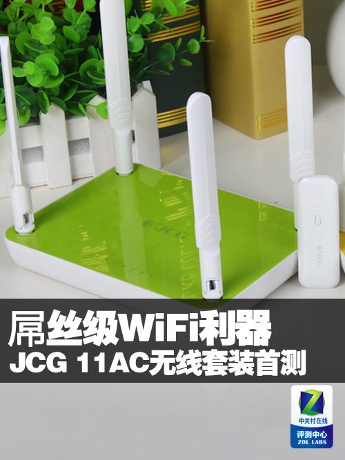 屌丝级WiFi利器 JCG 11AC无线套装首测