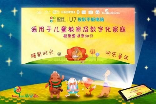 大屏娱乐体验更出众  智器U7成首选