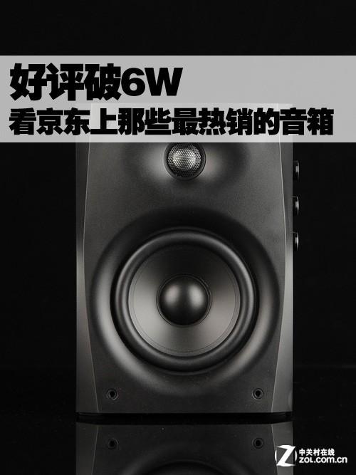好评破6W 看京东上那些最热销的音箱