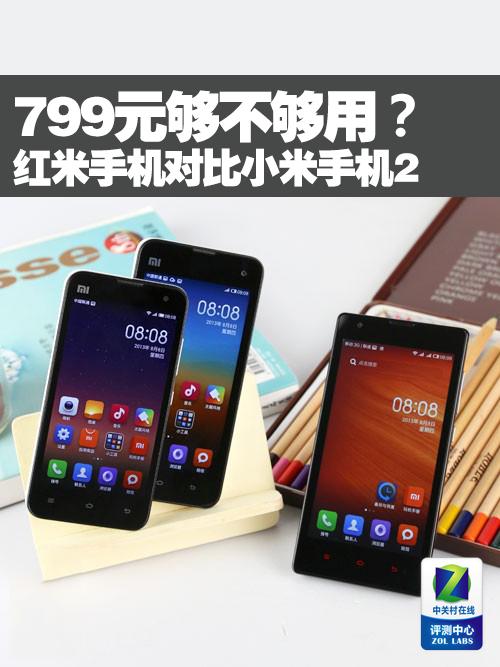 799元够不够用?红米手机对比小米手机2