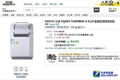 高效变频电机 三洋滚筒洗衣机售8998元