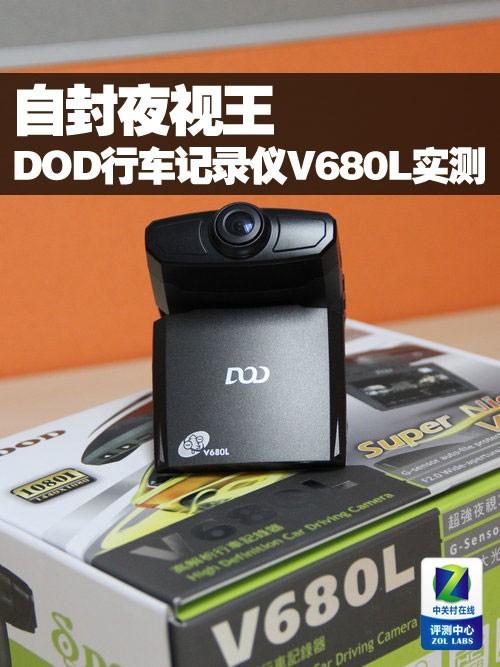 自封夜视王 DOD行车记录仪V680L实测