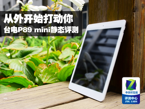 Start from the outside Taipower P89 mini impress your static evaluation