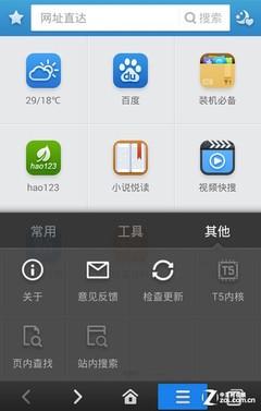颠覆传统体验 百度手机浏览器4.0评测