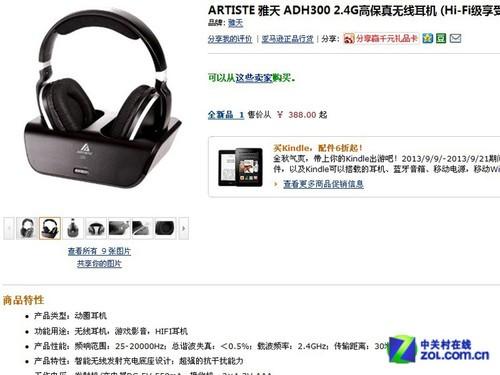 亚马逊特价 雅天大气无线耳机售388元