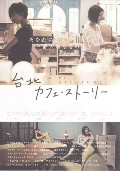 第36个故事电影海报_《第36个故事》日系海报采用姐妹花做主打颜
