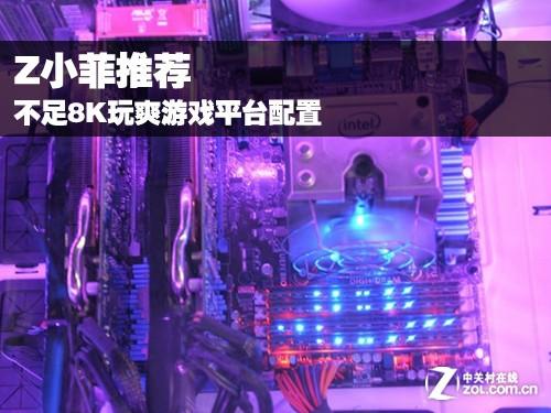 Z小菲推荐 不足8K玩爽游戏平台配置