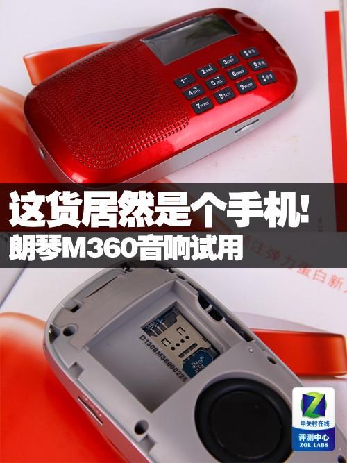 这货居然是个手机! 朗琴M360音响试用