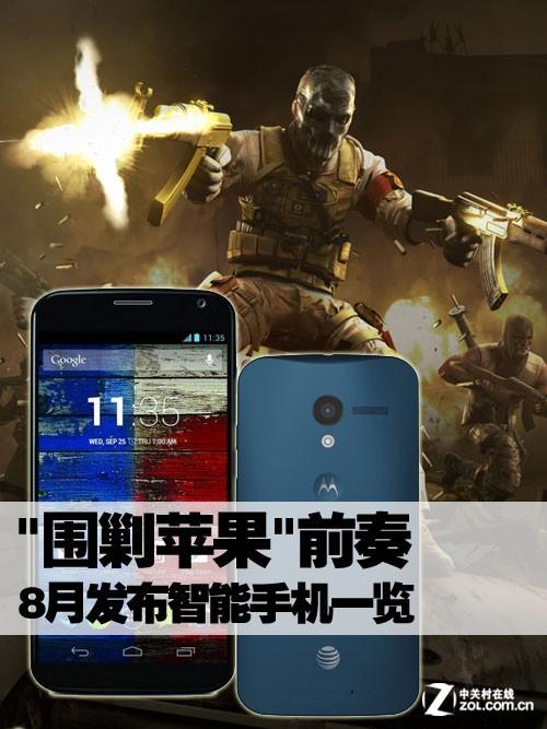 """""""围剿苹果""""前奏 8月发布智能手机一览"""