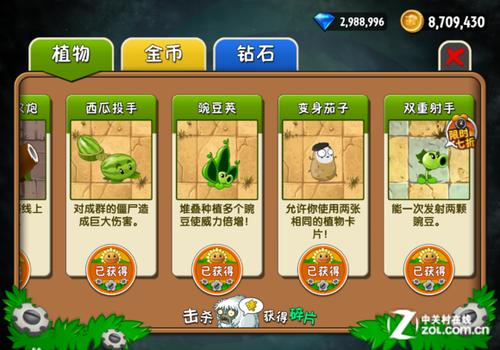 植物大战僵尸2 安卓版日收入过百万
