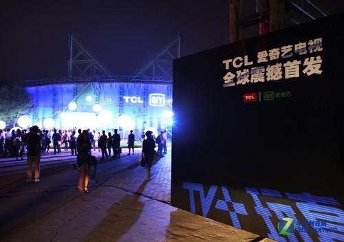 TCL爱奇艺电视新品首发 发布会全程回顾