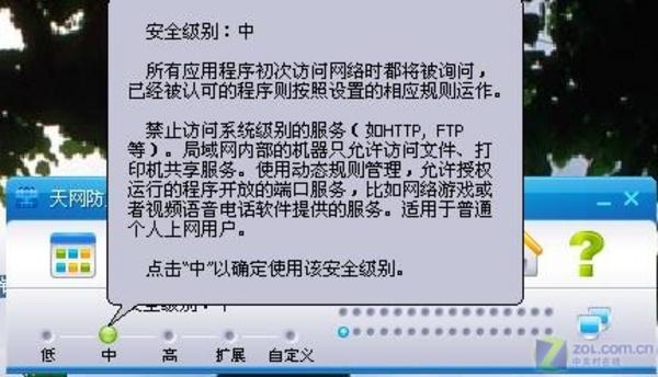 沸点网络电视安全设置图片欣赏图1 zol中关村在线第1张