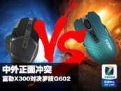 中外正面冲突 富勒X300对决罗技G602
