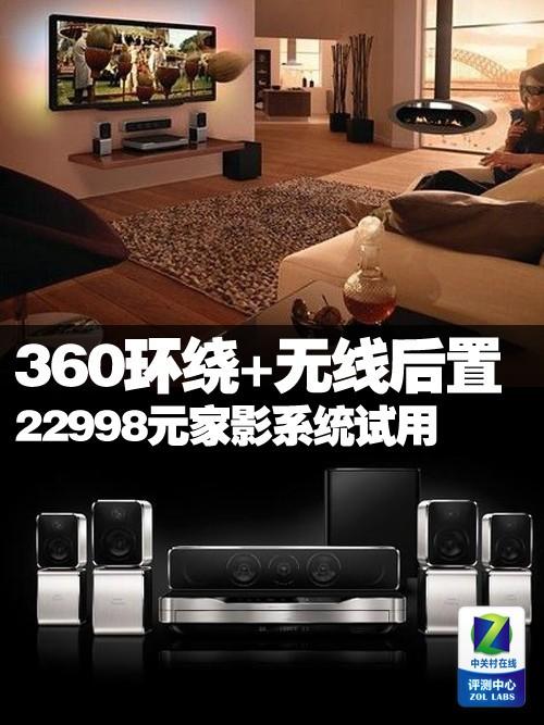 360环绕+无线后置 33000元家影系统试用