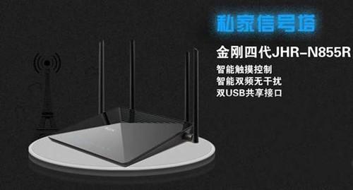 私家信号塔 jhr-n855r智能无线路由器-中关村在线