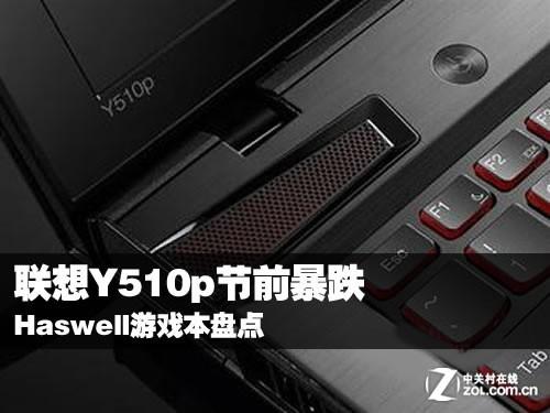 联想Y510p节前暴跌 Haswell游戏本盘点