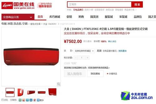 双色可选 大金一级能效变频空调5499元