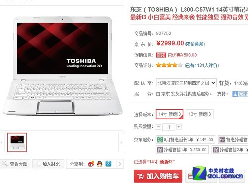 2999元最超值独显本 东芝L800特价促销