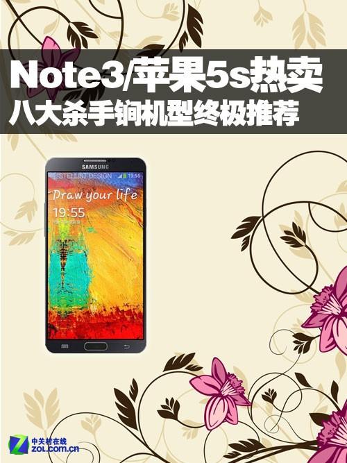 Note3/苹果5s热卖 八大杀手锏机型推荐