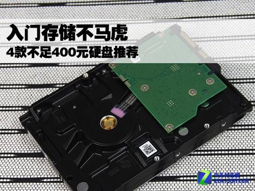 入门存储不马虎 4款不足400元硬盘推荐