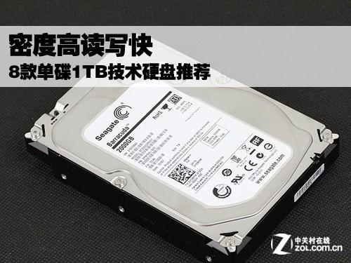 密度高读写快 8款单碟1TB技术硬盘推荐