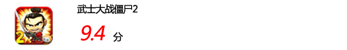 10款平板僵尸游戏推荐