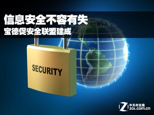 信息安全不容有失 宝德促安全联盟建成