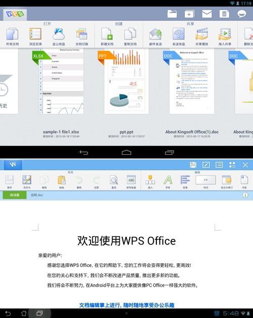 10.28安卓应用:免费好用的office应用