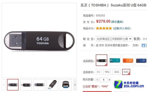 不足300元 京东64GB USB3.0优盘推荐