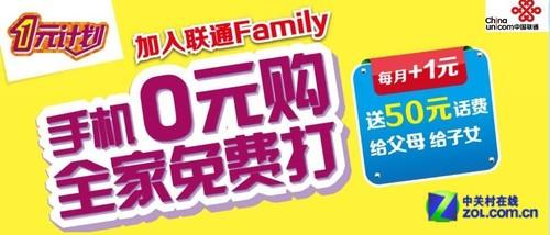 全家用联通_全家用话费减半 联通推出1元Family计划_3G新闻-中关村在线